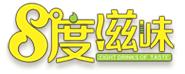 中国8度滋味连锁公司