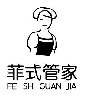 广州菲式家政有限公司