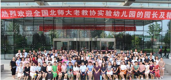 北京京师幼学幼儿园第七届园长训练营