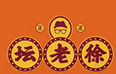 北京坛老徐餐饮管理有限公司