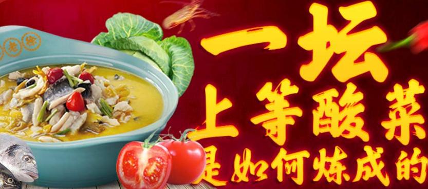 坛老徐酸菜鱼加盟费用多少钱_坛老徐酸菜鱼加盟生意怎么样_1