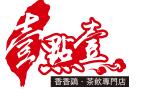 山东壹点壹餐饮管理有限公司(大陆运营中心)
