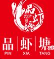 北京品虾塘餐饮管理有限公司