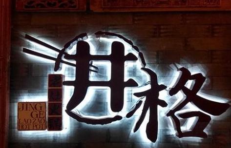 井格老灶火锅加盟费多少钱