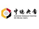 中德央音艺术教育