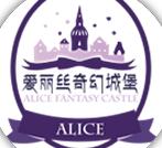 爱丽丝奇幻城堡餐厅