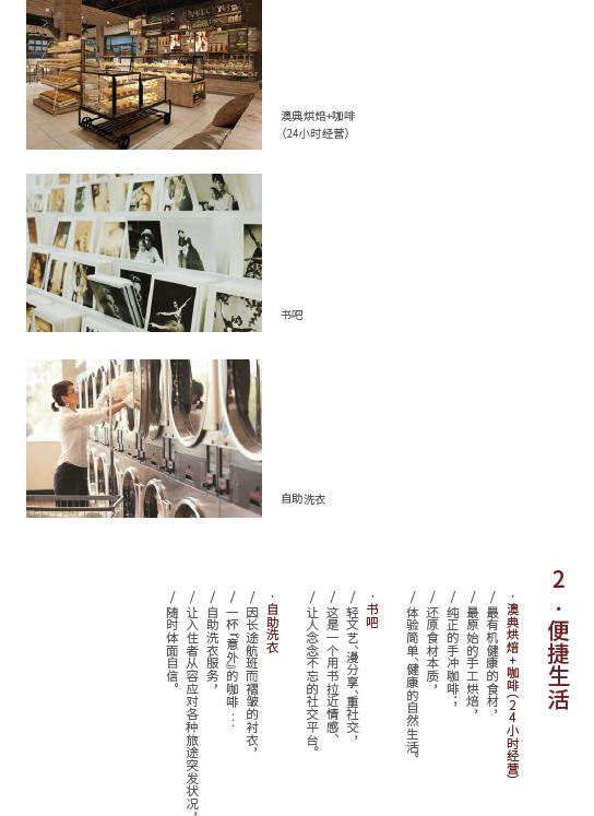 尚客优品酒店加盟全国招商_3