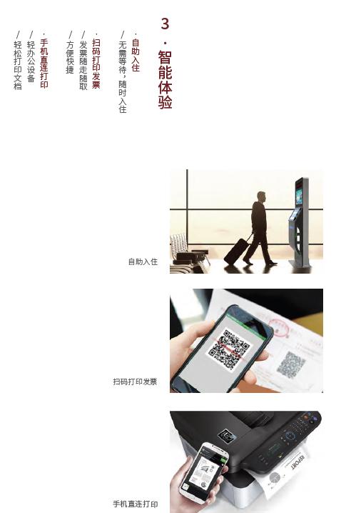 尚客优品酒店加盟全国招商_4