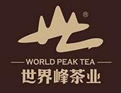 福建世界峰茶业有限公司
