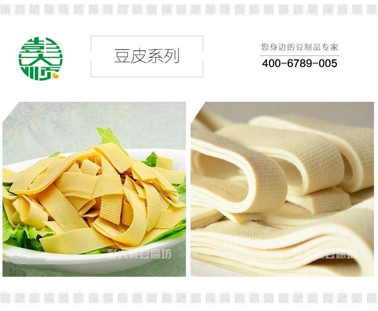 豆腐皮加盟_豆腐皮加盟连锁店_豆腐皮招商