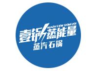 壹锅蒸能量蒸汽石锅