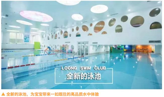 龙格亲子游泳俱乐部加盟费多少钱_龙格亲子游泳加盟条件_3