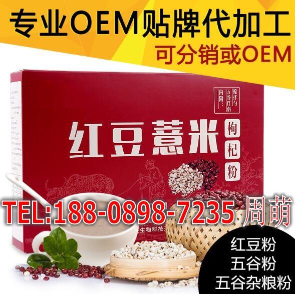 红豆薏米粉五谷杂粮代餐早餐冲饮食品灌装OEM加工