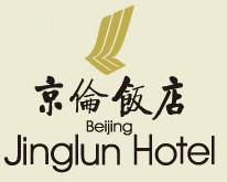 北京市京伦饭店