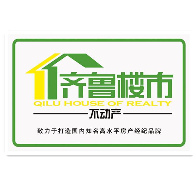 山东齐鲁不动产有限公司