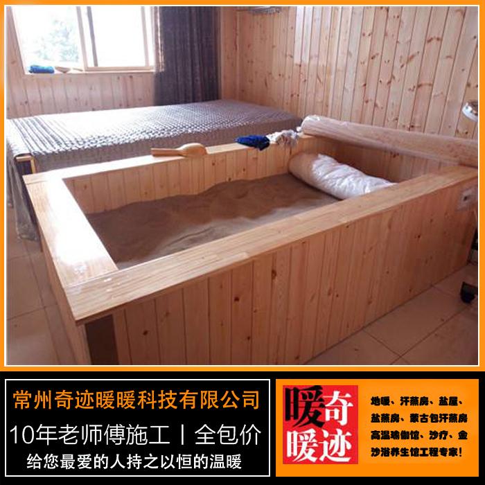 镇江常州无锡苏州 南京范围内沙疗厂家 免费加盟