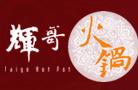 上海辉哥海鲜火锅餐饮有限公司