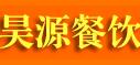 上海昊源餐饮服务有限公司