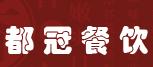 上海都冠餐饮企业管理有限公司