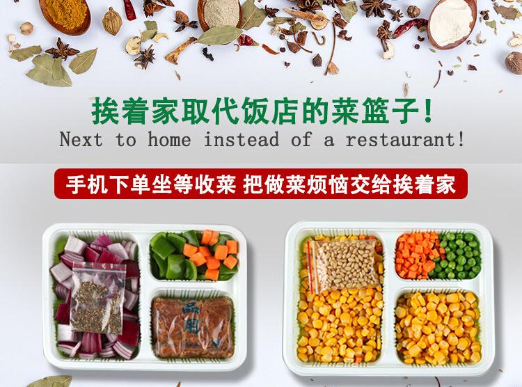 挨着家半成品菜加盟代理_挨着家半成品蔬菜店加盟条件费用_10
