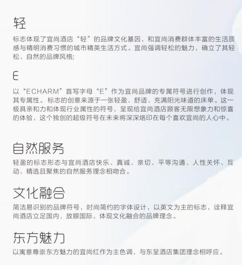 宜尚酒店加盟费用,宜尚酒店加盟条件_4
