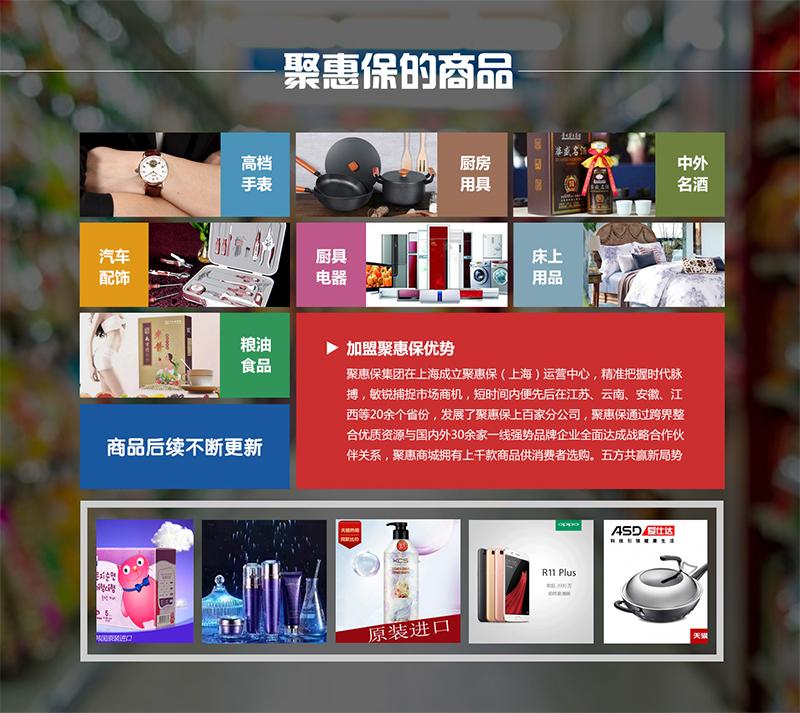 聚惠保商圈联盟好项目全国各省市县招商加盟火爆来袭_4