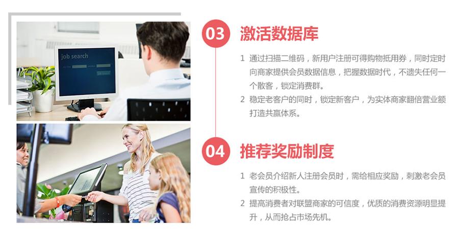 聚惠保商圈联盟好项目全国各省市县招商加盟火爆来袭_9