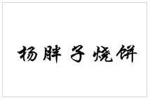 杨胖子烧饼加盟费用多少钱_加盟天津杨胖子烧饼投资多少钱