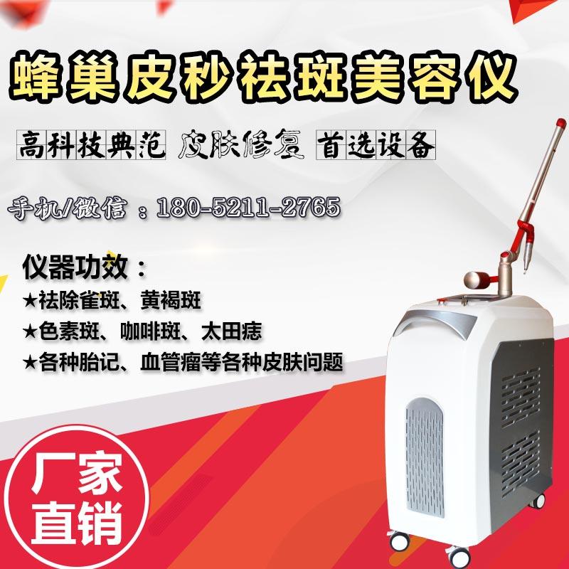 皮秒激光祛斑仪器厂家 四川台湾邯郸美容仪器厂家