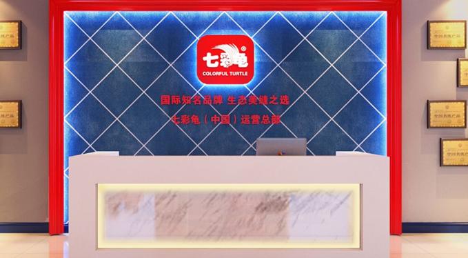七彩龟美缝剂加盟代理_七彩龟环保建材加盟条件费用_1