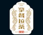 皇室拿督拉茶加盟条件_皇室拿督加盟费用_皇室拿督拉茶加盟店