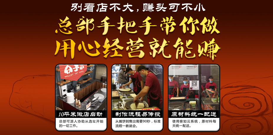 谷子帝五谷煎饼加盟条件_北京谷子帝五谷煎饼加盟费用多少钱_1