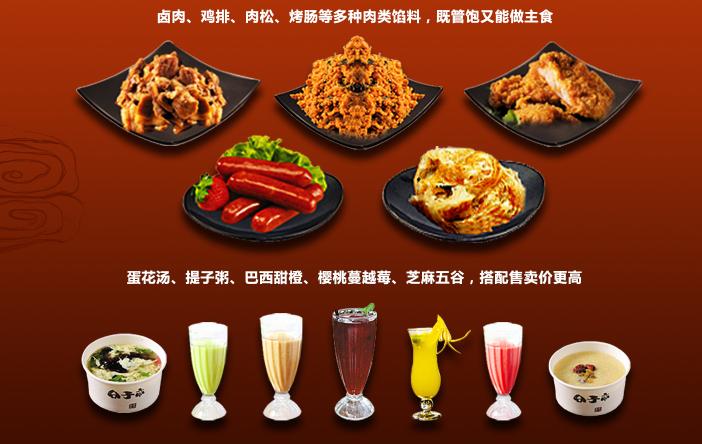 谷子帝五谷煎饼加盟条件_北京谷子帝五谷煎饼加盟费用多少钱_2