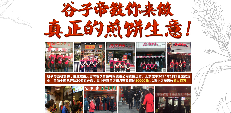 谷子帝五谷煎饼加盟条件_北京谷子帝五谷煎饼加盟费用多少钱_5