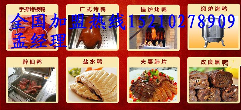 北京脆皮烤鸭学习现场操作