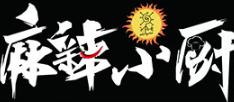 太阳系麻辣小厨