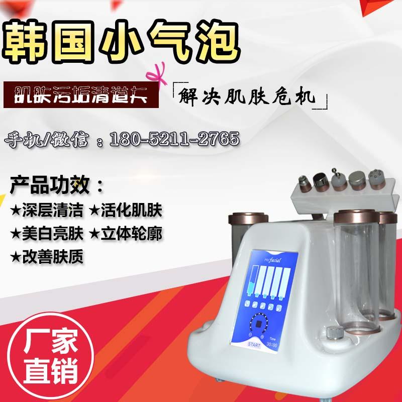 韩国超微小气泡厂家 保定张家口承德美容仪器厂家