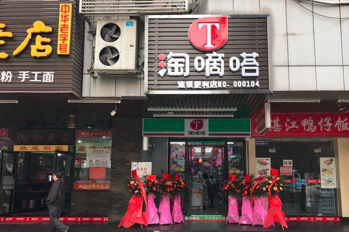 淘嘀嗒便利店加盟条件费用_淘嘀嗒连锁便利店加盟政策_1