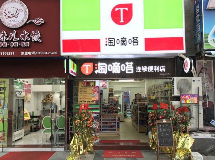 淘嘀嗒便利店加盟条件费用_淘嘀嗒连锁便利店加盟政策_4