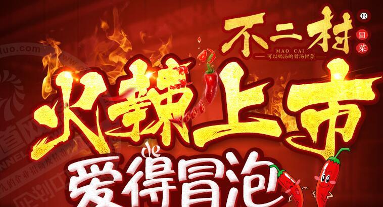 上海万祺餐饮企业管理有限公司