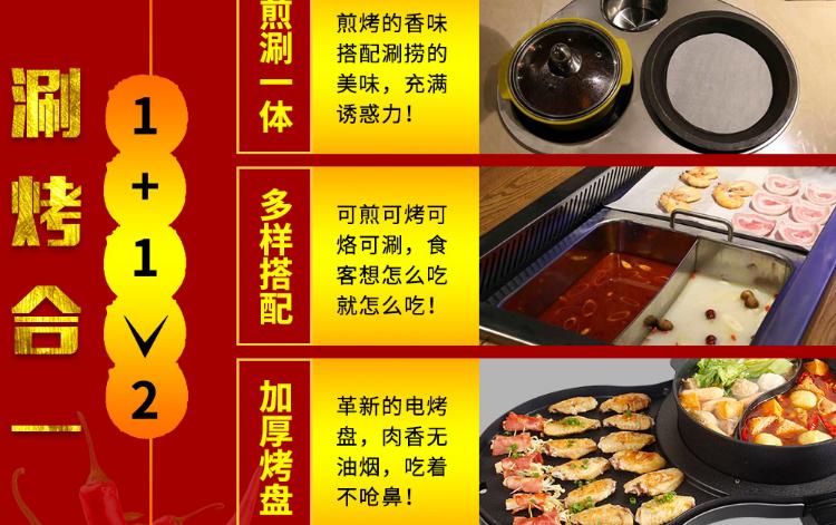 辣小缘涮烤一体锅加盟条件_辣小缘涮烤火锅加盟优势加盟电话_2