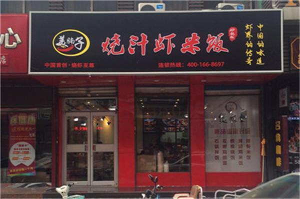 美腩子烧汁虾加盟需要多少钱?