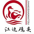 贵州江边码头餐饮管理公司