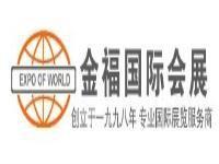 金福国际会展加盟怎么样_金福国际会展加盟优势_金福国际会展加盟条件