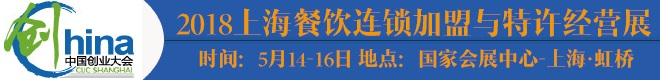 2018上海第四届国际餐饮连锁加盟与特许经营展览会