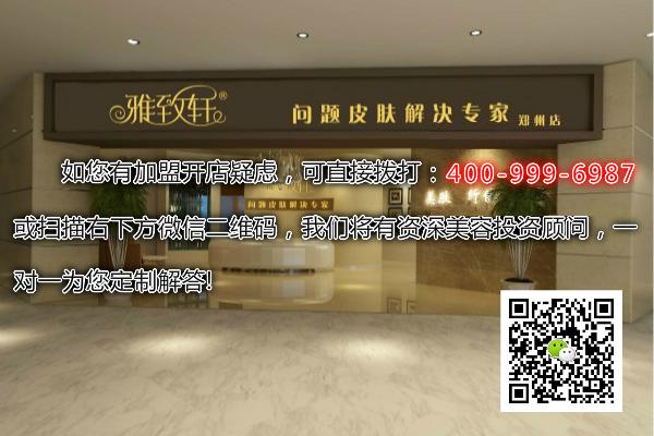 河南郑州3万左右加盟美容院_1