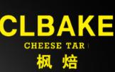 CL.BAKE枫焙奶酪蛋挞