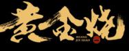 黄金烧日式小吃