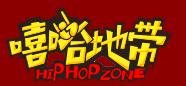 嘻哈地带主题火锅加盟条件_嘻哈地带主题餐厅品牌加盟