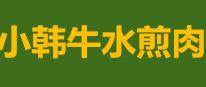辽阳小韩牛餐饮管理有限公司